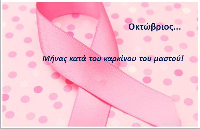 Μήνας καρκίνου μαστού