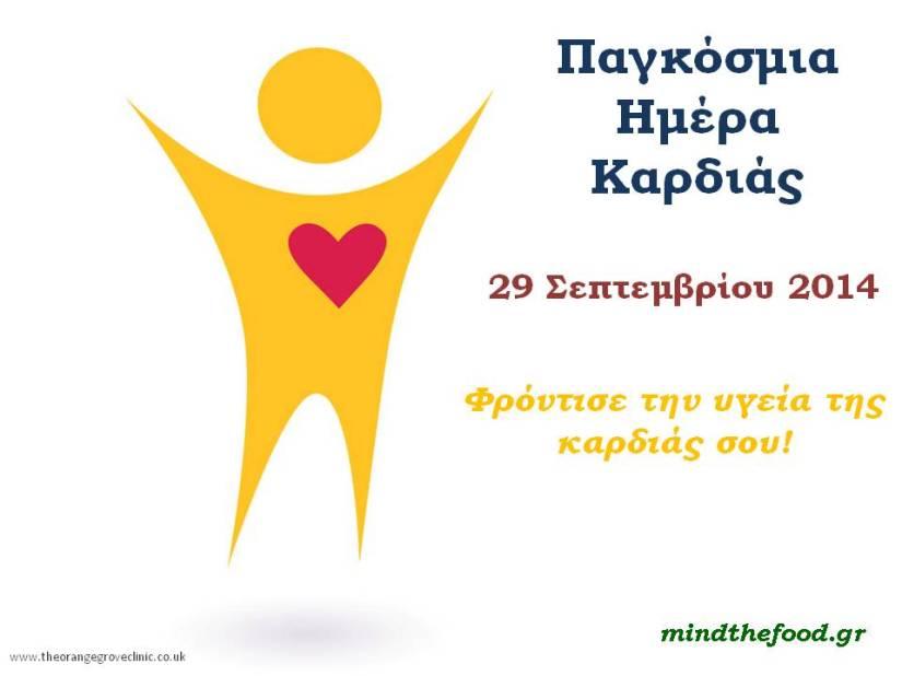 Παγκόσμια Ημέρα Καρδιάς 2014