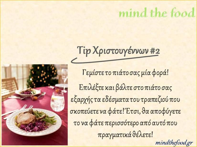 Tip χριστουγέννων 2