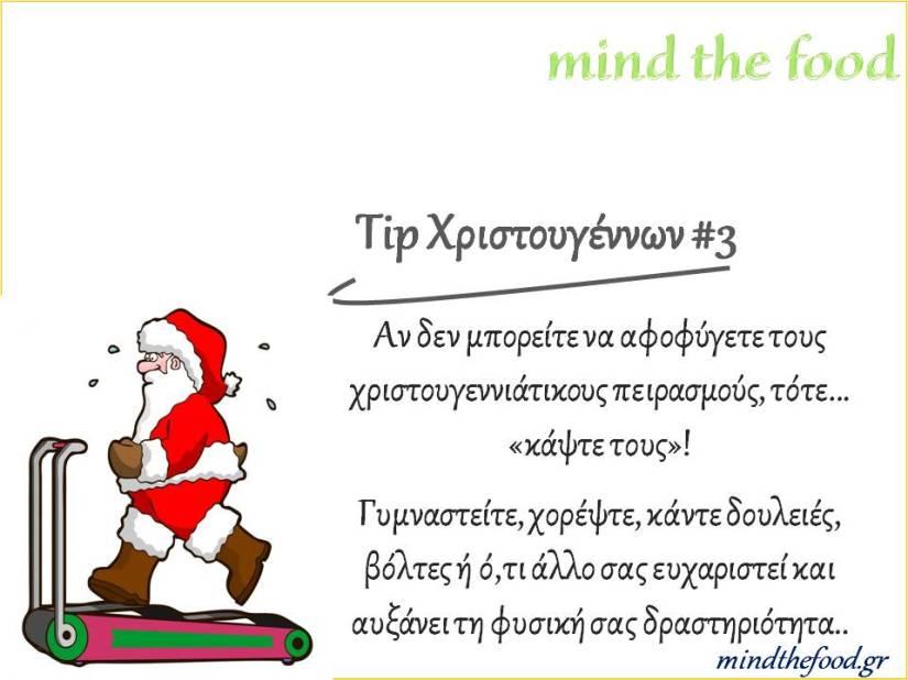 Tip χριστουγέννων 3